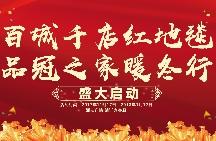 百城千店红地毯,fun88唯一官方网站之家暖冬行